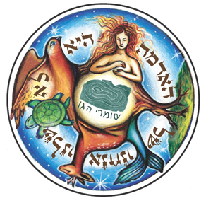 Shomrei Hagan Promotional Sticker