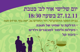 Chanuka Candle Lighting Flyer