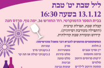 Flyer for January Masorti Minyan