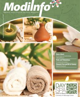 Spring 2012 ModiInfo Magazine