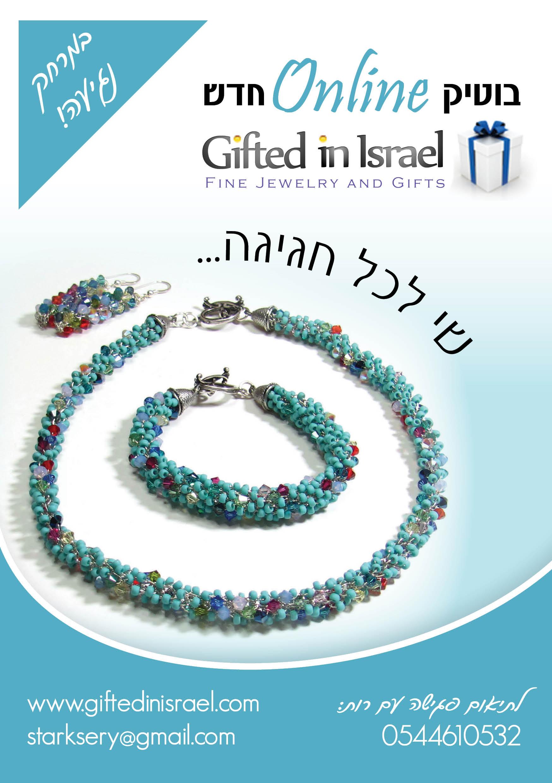 Jewelry Flyer | Dror Designs