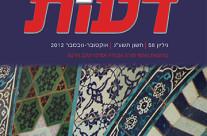 De'ot Magazine Design