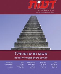 De'ot Magazine: April 2013