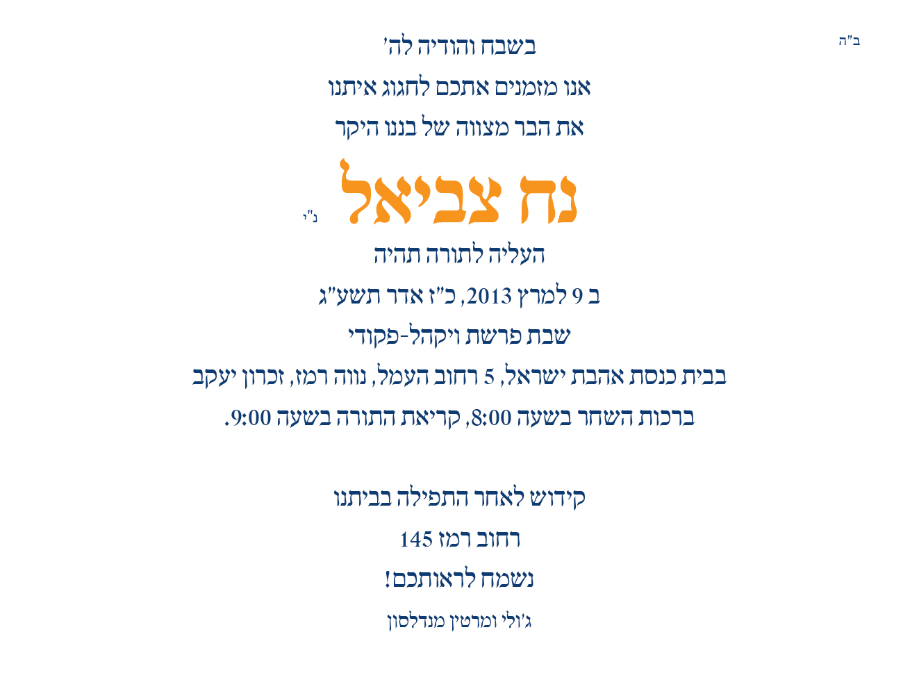Dror Designs bar mitzvah invitation