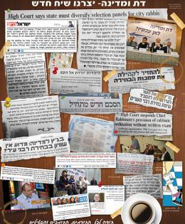 Back Page of De'ot Magazine