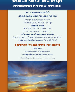 May Masorti Minyan