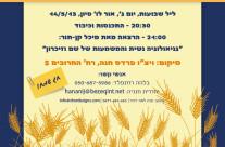 Masorti Minyan Shavuot Flyer