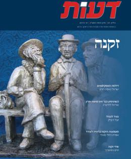 June De'ot Magazine
