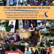 Ad for Neta Youth Organization