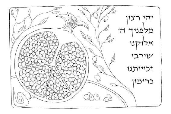 Dror Designs Rosh Hashana Card Rimon