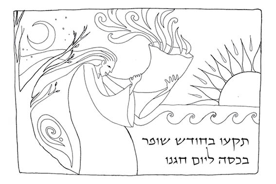 Dror Designs Shofar New Years Card