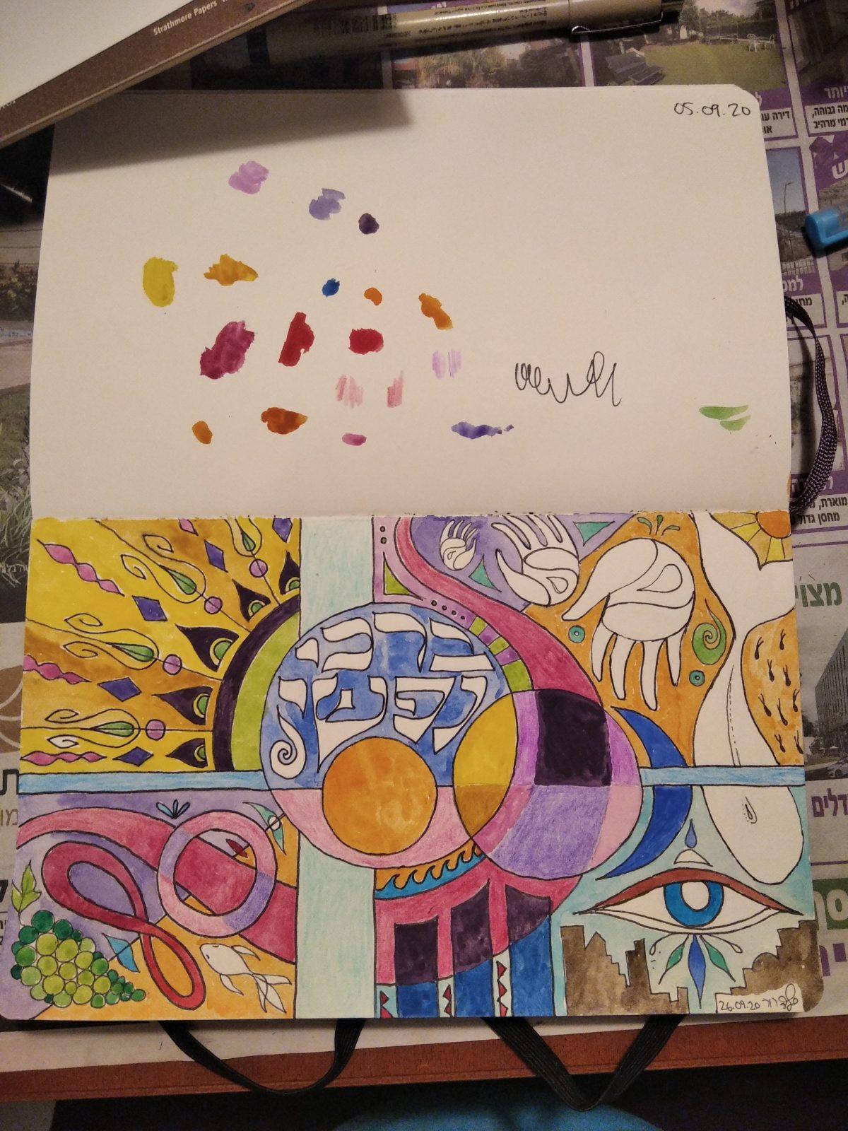 Sketchbook watercolor barchi nafshi ברכי נפשי
